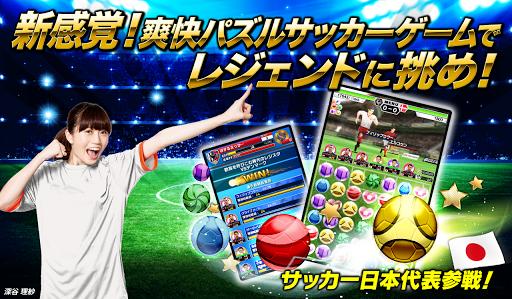 玩免費體育競技APP|下載パズルサッカー app不用錢|硬是要APP