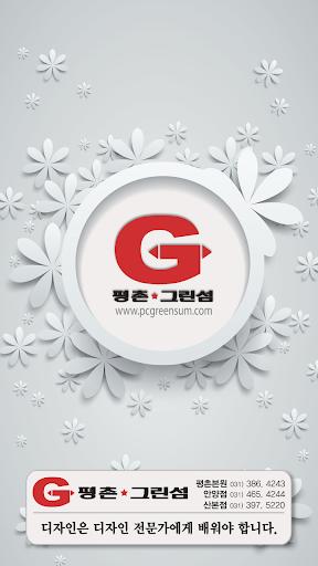 평촌그린섬 미술학원 전국미술대학 입시요강