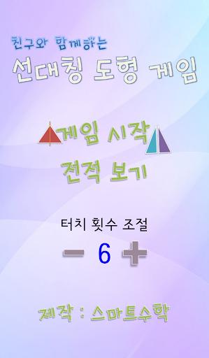 [스마트수학] 친구와 함께하는 선대칭도형 게임