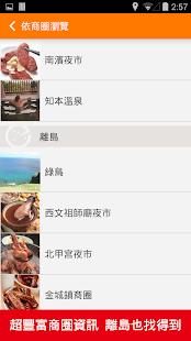 樂客玩樂--全台美食、優惠、好康都在這兒 - screenshot thumbnail