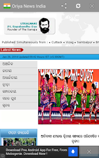 All Oriya News Paper India - screenshot thumbnail