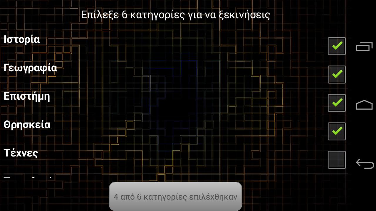 Εύρηκα - Quiz Γνώσεων - στιγμιότυπο οθόνης