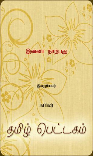Inna Narpathu
