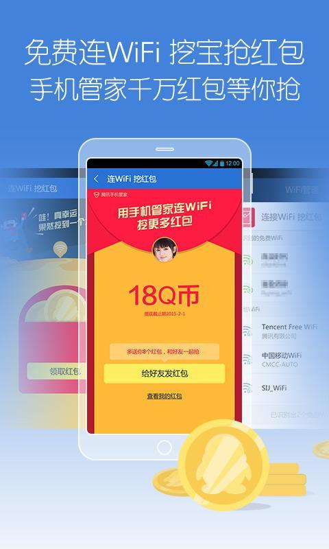 腾讯手机管家(原QQ手机管家) - screenshot