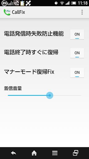 CallFix