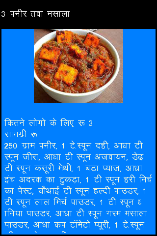 Latest hindi recipes google play store revenue download phone forumfinder Image collections