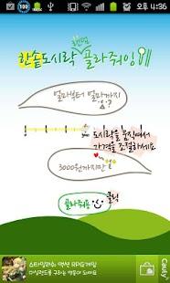 랜덤도시락 - 한솥도시락 랜덤골라먹기♡- screenshot thumbnail