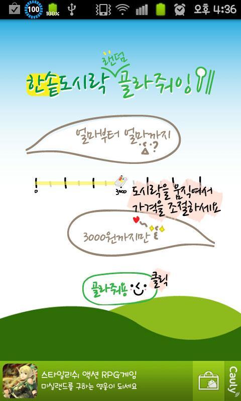 랜덤도시락 - 한솥도시락 랜덤골라먹기♡ - screenshot