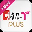 키움증권 영웅문Tplus icon
