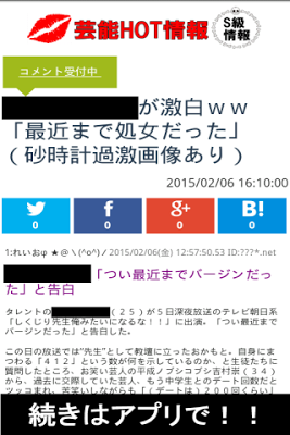 芸能ゴシップ画像つき情報・熱愛/グラビア/アイドル/イケメン - screenshot