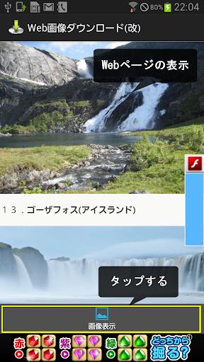 【免費工具App】Web画像ダウンロード・改-APP點子