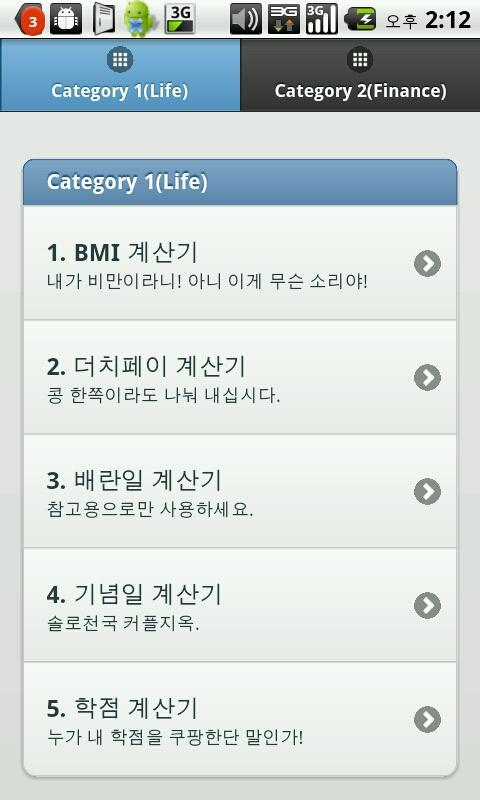 만능 계산기 - screenshot