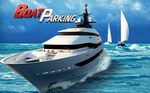 3D船停車賽車辛