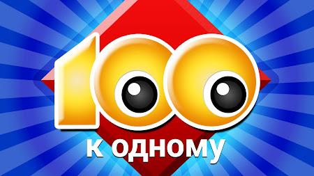 100 к 1 - викторина с друзьями 1.2 screenshot 639185