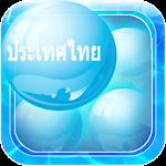 Learn Thai Bubble Bath Game