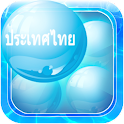 Learn Thai Bubble Bath Game