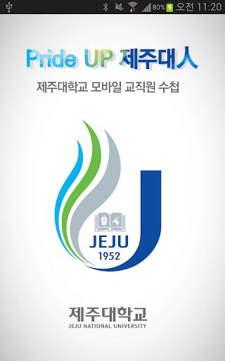 제주대학교 모바일 교직원 수첩