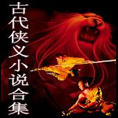 中國古代俠義小說大合集(簡繁版)