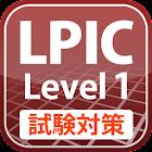 LPIC レベル1 試験対策 icon