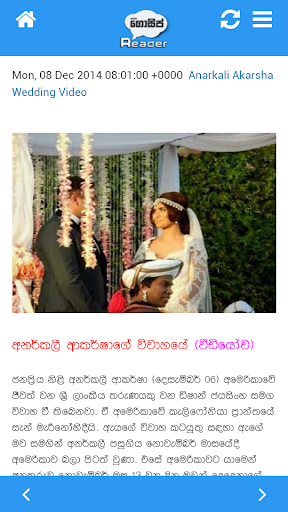 玩新聞App|Sinhala Gossip Reader免費|APP試玩