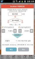 Screenshot of 스마트하나HT (증권거래앱) 하나금융투자