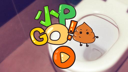 小P GO