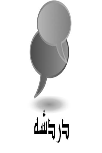 دردشة شات عربية