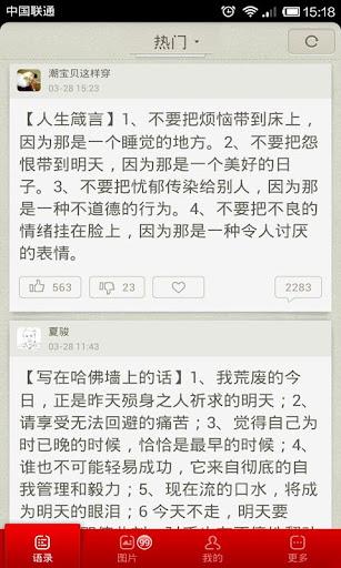 【免費娛樂App】精辟语录-APP點子