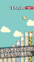 Screenshot of Alpaca Ball