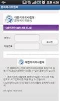 Screenshot of 대한치과의사협회 문화복지위원회