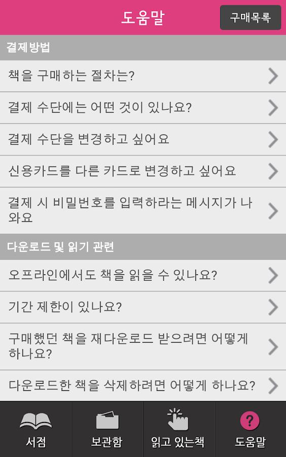 로맨스소설클럽 - 에피루스의 로맨스소설 앱서점 - screenshot