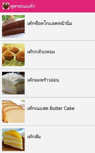 สูตรทำเค้ก เมนูเค้ก