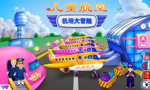 玩免費休閒APP|下載儿童航空 app不用錢|硬是要APP