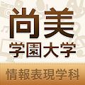 Download 尚美学園大学 芸術情報学部 情報表現学科 APK