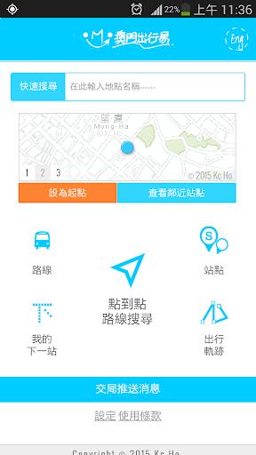 澳門巴士出行易 - 離線地圖及路線資訊