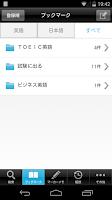 Screenshot of ウィズダム英和・和英辞典公式アプリ |英会話TOEICに辞書