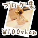 100円ショップで可愛く見せる!ブログ集 icon