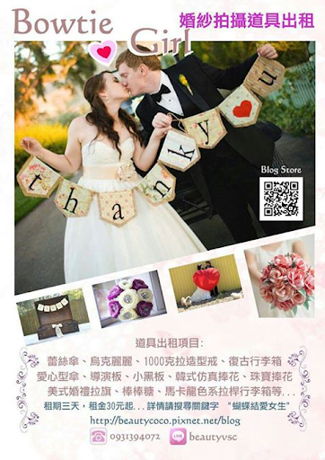 婚紗婚禮道具出租-BeautyCoco