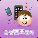 음성변조통화-헬륨가스목소리변조기 무료음성변조,음성변조기 icon