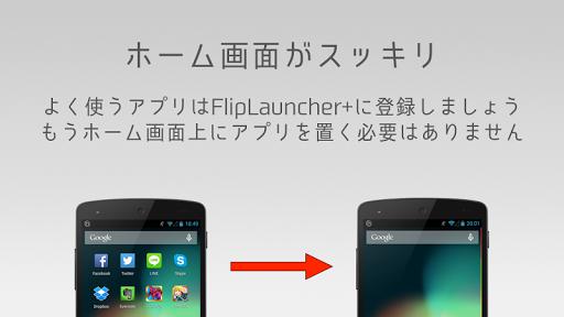 FlipLauncher+ スマートなサブランチャー