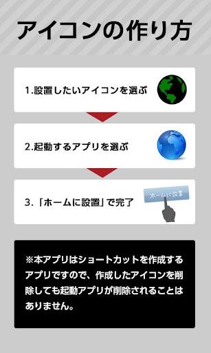 無料个人化AppのアイコンチェンジSIMPLE STYLE|記事Game