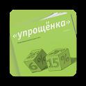 Журнал «Упрощёнка» logo