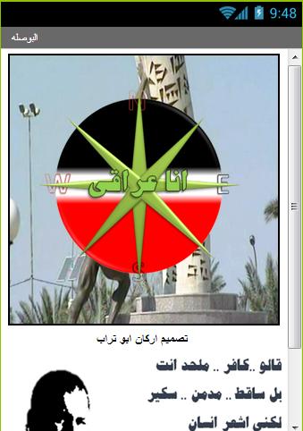 البوصله العراقيه