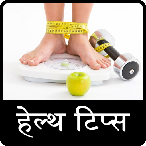 health tips in hindi LOGO-APP點子