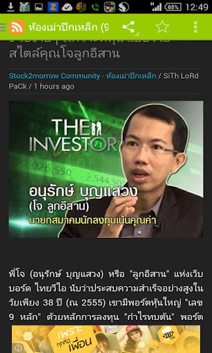 ข่าวหุ้นไทย Pro version