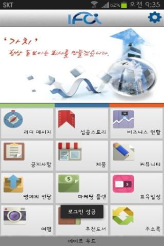 IFCI 그룹앱