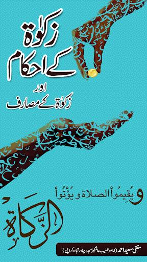Zakat Zakaat ke Ahkam