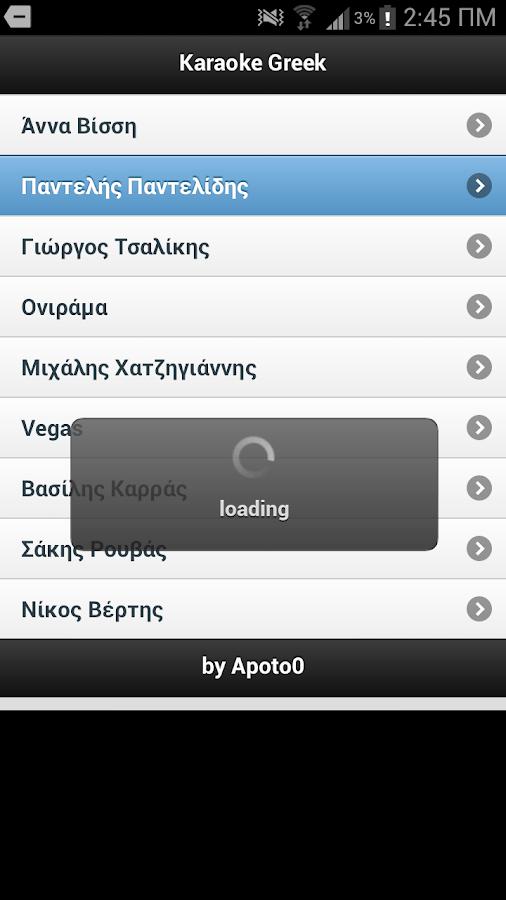 Ελληνικό Καραόκε!! - screenshot