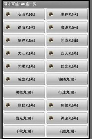 【免費娛樂App】ザ!!幕末「新撰組全隊士456名」「海援隊全隊士」「幕末全軍-APP點子