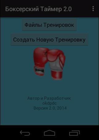 Боксерский Таймер